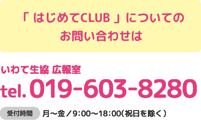 「はじめてCLUB」についてのお問い合わせは いわて生協 広報室 tel.019-603-8280