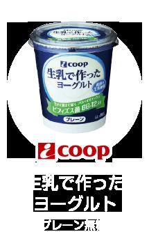 生乳で作ったヨーグルト