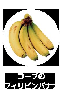 コープのフィリピンバナナ